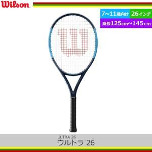ウィルソン(Wilson) ウルトラ 26 ULTRA 26 (WRT534300)【ガット張上げ済】|tennis