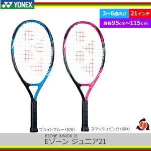 ヨネックス(YONEX) Eゾーン ジュニア21 EZONE Junior21 (17EZJ21G) ガット張り上げ済み キッズラケット ジュニアラケット|tennis
