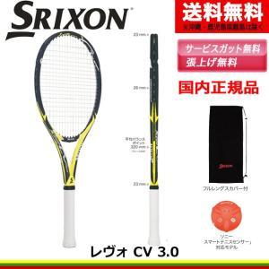 スリクソン レヴォ CV 3.0 SR21802 / SRIXON REVO CV 3.0|tennis