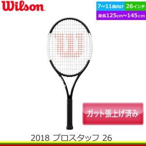 ウィルソン(Wilson) 2018 プロスタッフ 26 PRO STAFF 26 (WRT534500) キッズ ラケット ジュニア Jr|tennis