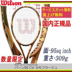ウィルソン バーン 95CV カモフラージュ  WRT741420 / Wilson BURN 95CV CAMO 迷彩|tennis