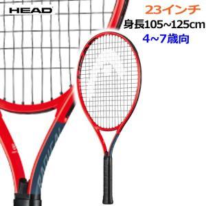 ヘッド(HEAD) ラジカル Jr.23(234629) テニス ジュニア キッズ 子ども テニス用品 テニスグッズ 硬式用 ラケット テニスラケット|tennis