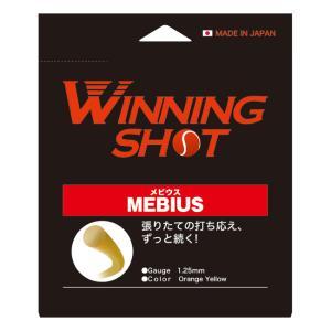 ウィニングショット(WinningShot) メビウス 単張り(1.25mm) MEBIUS [M便 1/2]|tennis