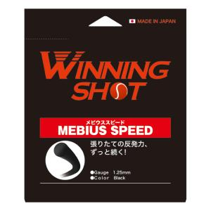ウィニングショット(WinningShot)メビウススピード 単張り[1.25mm/1.30mm/カ...