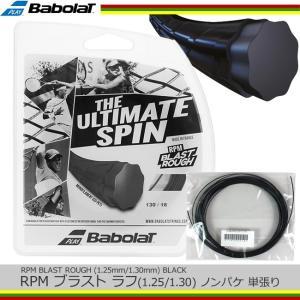 お試し特価品(約12.0mカット/ノンパッケージ)単張り/ バボラ(Babolat) RPMブラスト...