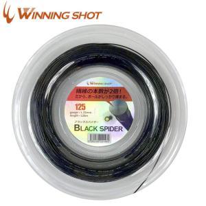 ウィニングショット(WinningShot) ブラックスパイダー(1.25/1.30mm) 120m...