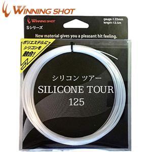 ウィニングショット(WinningShot) シリコン ツアー 単張り[ゲージ:1.20mm/1.2...