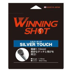 ウィニングショット(WinningShot) シルバータッチ 単張り[ゲージ:1.10mm/カラー:...