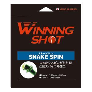 ウィニングショット(WinningShot) スネークスピン 単張り [ゲージ:1.25-1.32m...