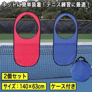 ポップアップターゲット 2個セット(Pop-Up Targes ×2)|tennis