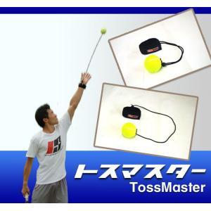 トスマスター サーブ・トス練習器具