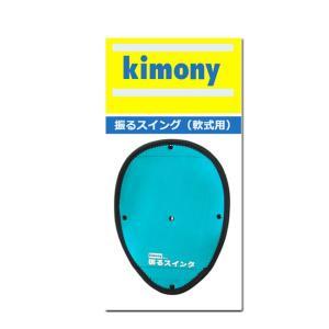 自分のラケットが練習機に早変わり! キモニー 振るスイング(軟式用) (KST360SGソフト) tennis