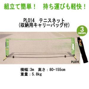 プリンステニスネット収納用キャリーバッグ付(PL014)※お取寄対応|tennis