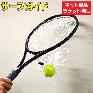 ウィニングショット サーブ練習機サーブガイド単品(ネットのみ) ※ラケットは付属しておりません テニス練習機/サーブ練習/サーブ上達/|tennis