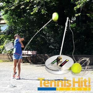ストローク練習機 テニスヒット テニス上達グッズ テニス練習器|tennis