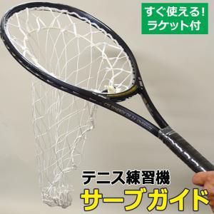 ウィニングショット サーブ練習機サーブガイド・セット(中古ラケット+ネット) テニス練習機/サーブ練習/サーブ上達/|tennis