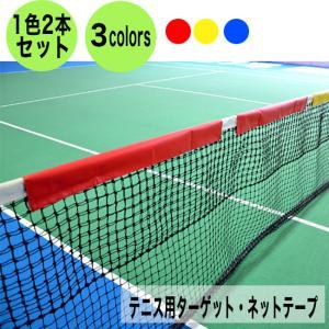 ウィニングショット(WinningShot) ねらってーぷ|tennis