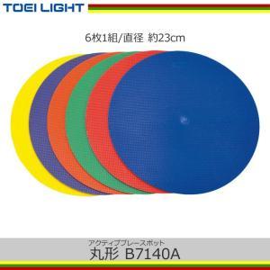 トーエイライト  アクティブプレースポット 丸形 6枚入 B7140A (トレーニング用品 マーカー 的当て まとあて)|tennis