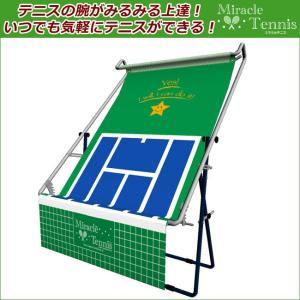 テニス練習器 ミラクルテニスVZ-5 ストローク専用|tennis