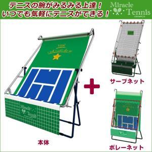 ミラクルテニスVZ-6 ストローク+サーブ&ボレー テニス練習器|tennis