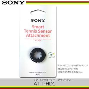 ソニー スマートテニスセンサー アタッチメント HEAD社製対応ラケット向け ATT-HD1[M便 1/4] tennis