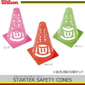 ウィルソン(Wilson)<br>スターター セーフティー コーン(6個入セット)[オレンジ/ピンク/グリーン](WRZ259500)|tennis