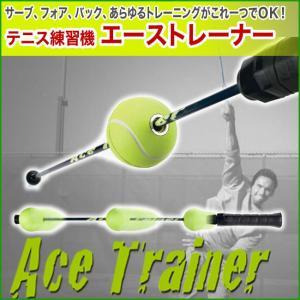 テニス練習機 エーストレーナー Ace Trainer...