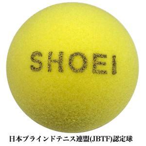 ブラインドテニスボール(黄色)/1球 日本ブラインドテニス連盟(JBTF)認定球 国際ブラインドテニス協会(IBTA)認定球|tennis