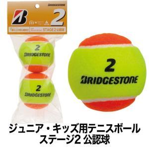 テニスボール ブリヂストン ステージ 2 公認球 オレンジ ボール (1袋2球入り) BBAPS2|tennis