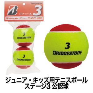 テニスボール ブリヂストン ステージ 3 公認球 レッド ボール (1袋2球入り) BBAPS3|tennis