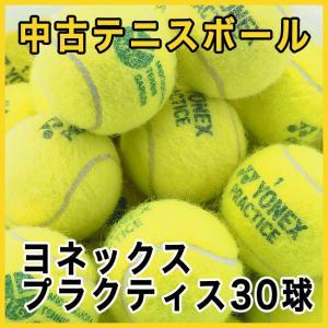 【中古 テニスボール】 ヨネックス プラクティス 30球パック 硬式テニスボール ※おひとり様4袋(120球)まででお願致します。|tennis