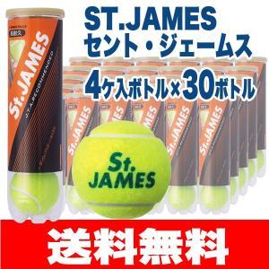 硬式テニスボール ダンロップ セントジェームス St.JAMES  4球×30缶 120球 練習球 ...