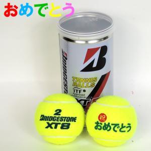 【テニスボール】 オリジナル「おめでとう」ボール(ブリヂストン XT-8 2球入缶)卒業 記念 サークル 部活 プレゼント 品 先生 コーチ 生徒 プチ ギフト 先輩|tennis