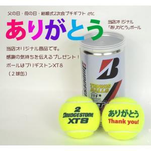 【テニスボール】 オリジナル「ありがとう」ボール(ブリヂストン XT-8 2球入缶)卒業 記念 サークル 部活 プレゼント 品 先生 コーチ 生徒 プチ ギフト 先輩|tennis
