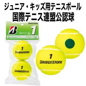 ブリヂストン ノンプレッシャーボール ステージ 1 公認球 グリーン ボール(2球入) (BBAPS6)|tennis