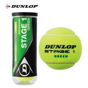 ダンロップ(DUNLOP)ジュニア用テニスボール ステージ1(グリーン)STAGE1 GREEN(3個ボトル)(STG1GRB3DOZ)キッズ  子供 硬式用 硬式 グッズ 小物 プレゼント|tennis