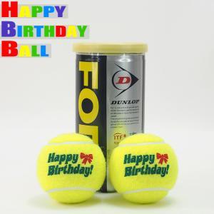 ハッピーバースデーボール ダンロップフォート テニスボール 誕生日プレゼント バースデー|tennis