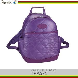 パラディーゾ(Paradiso) キルトシリーズ バックパック[パープル(PU)] (TRA571)|tennis