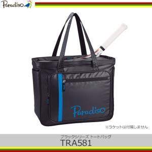 パラディーゾ(Paradiso) ブラックシリーズ トートバ...