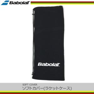 バボラ(Babolat) ラケット ソフトカバー(ソフトケース)[ブラック] (BA752043)テニス バック 通学 部活 試合 人気 合宿 かばん サークル 遠征|tennis