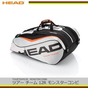 ヘッド(HEAD) ヘッド ツアー チーム 12R モンスタ...