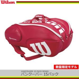 ウィルソン(Wilson) バンクーバー 15パック[レッド×ホワイト]  (WRZ840715)テニス バック 通学 部活 試合 人気 合宿 かばん サークル 遠征|tennis