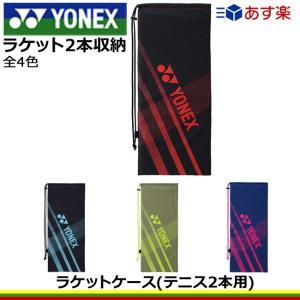 ヨネックス(Yonex) ラケットケース(テニス2本用) (BAG1891)テニス バック 通学 部活 試合 人気 合宿 かばん サークル 遠征|tennis