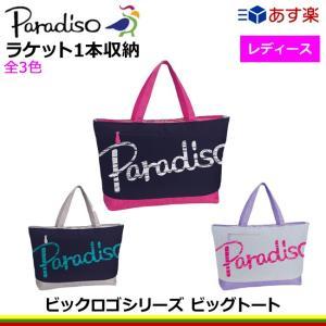 パラディーゾ(Paradiso) ビッグロゴシリーズ ビッグトート (TRA810)テニス バック かばん かわいい おしゃれ 人気|tennis