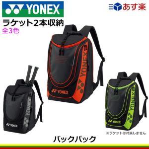 ヨネックス(Yonex) バックパック(テニス2本用) (BAG1848)テニス バック 通学 部活 試合 人気 合宿 かばん サークル 遠征|tennis