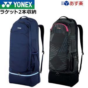 ヨネックス(YONEX) ラケットバックパック(テニス2本用) (BAG1969)テニス テニスバック テニスバッグ ラケットバッグ テニスラケット バック バッグ テニス用品