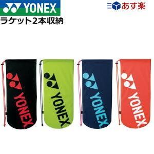 ヨネックス(YONEX) ラケットケース(テニス2本用) (BAG1991) テニス テニスバック テニスバッグ ラケットケース ラケット|tennis