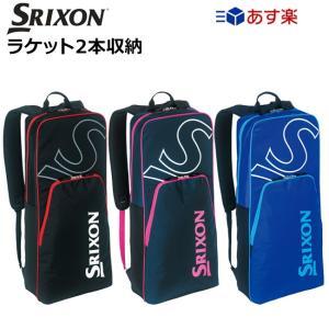 スリクソン(SRIXON) ラケットバッグ(ラケット2本収納可) (SPC-2932)  テニス テニスバック テニスバッグ ラケットバッグ テニスラケット