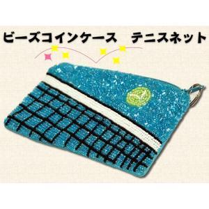 【日本未発売】ビーズコインケース(財布)テニスネット [M便 1/2] tennis