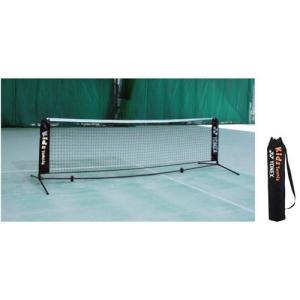 ヨネックスポータブルキッズネット収納ケース付(AC344)|tennis